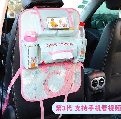 升級款卡通汽車椅背置物袋/汽車收納袋/椅背掛袋/ 多功能手提袋/ AnyBuy