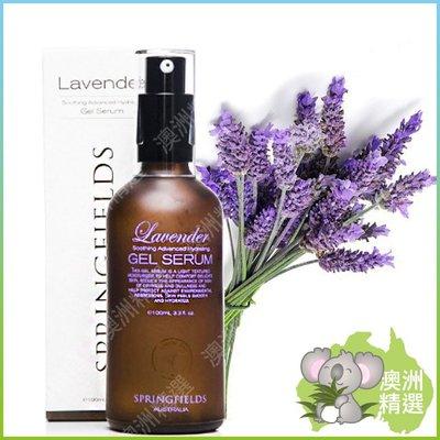 【澳洲精選】SPRINGFIELDS Lavender Hydrating Gel Serum薰衣草保濕精華露100ml