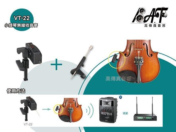 高傳真音響【VT-22發射器+收音麥】中小提琴收音麥克風│街頭藝人 表演 音樂會