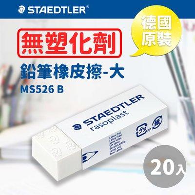 德國原裝【量販20個】  施德樓 Staedtler 鉛筆塑膠擦/橡皮擦-大 MS526 B/不含塑化劑/無毒