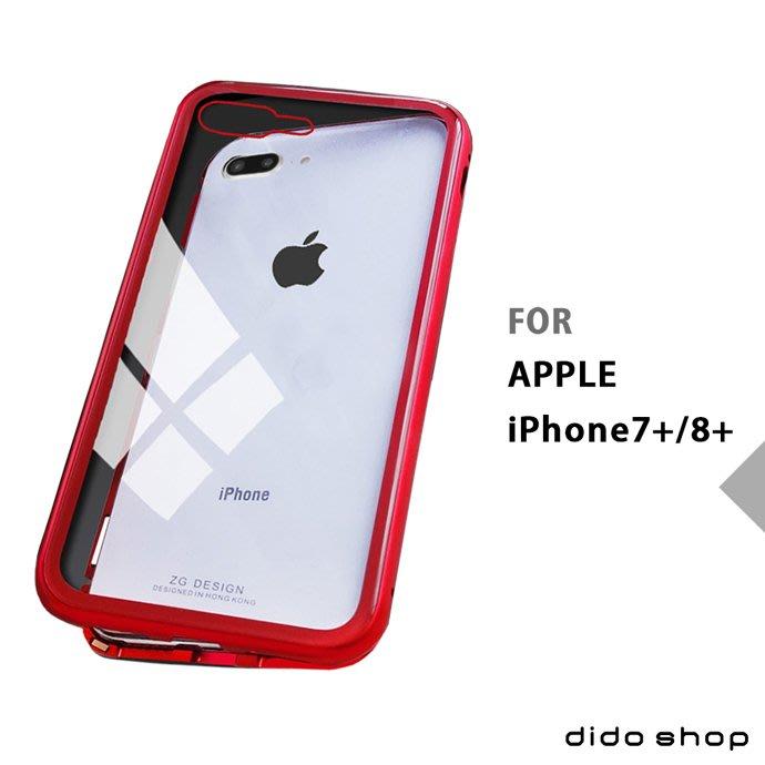 iPhone 7 Plus/8 Plus通用 5.5吋 磁吸式鋼化玻璃手機殼 手機保護殼(WK006)【預購】