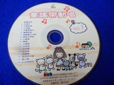 【彩虹小館】W20兒童VCD~童謠帶動唱 NO.1~麗琦