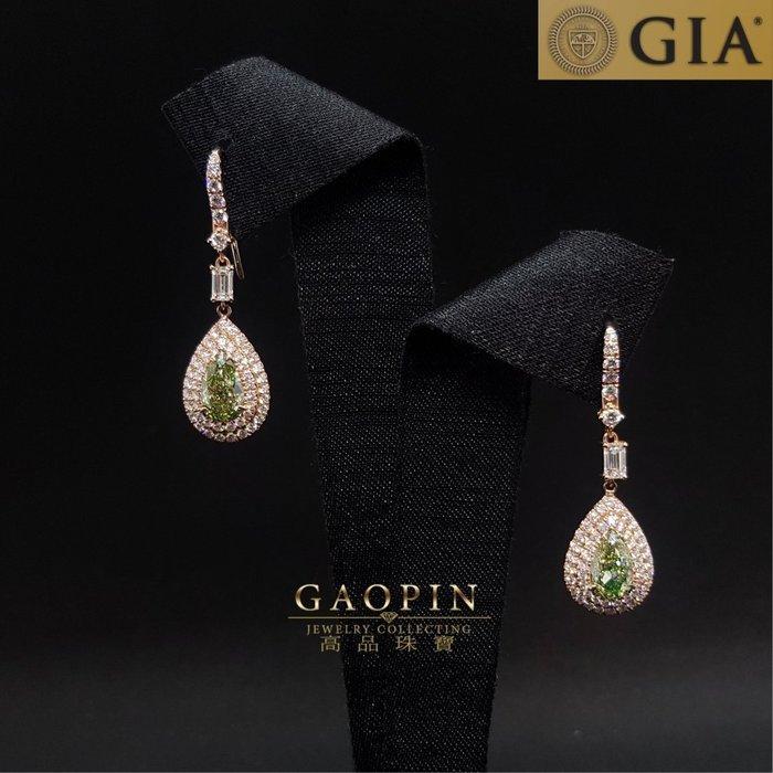 【高品珠寶】GIA2.11克拉綠鑽石耳環 GIA國際專業鑑定書(雙證書)  #2941