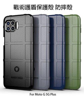 --庫米--Moto G 5G Plus 戰術護盾保護套 保護殼 手機殼 TPU殼 背殼