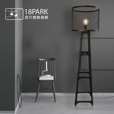 【18Park 】新穎工業感 Empty tower [ 空高塔落地燈 ]