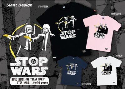 "SLANT 翻玩 星際大戰""STAR WARS"" STOP WARS 台灣自創品牌 純棉潮TEE 限量T恤 客製化T恤"