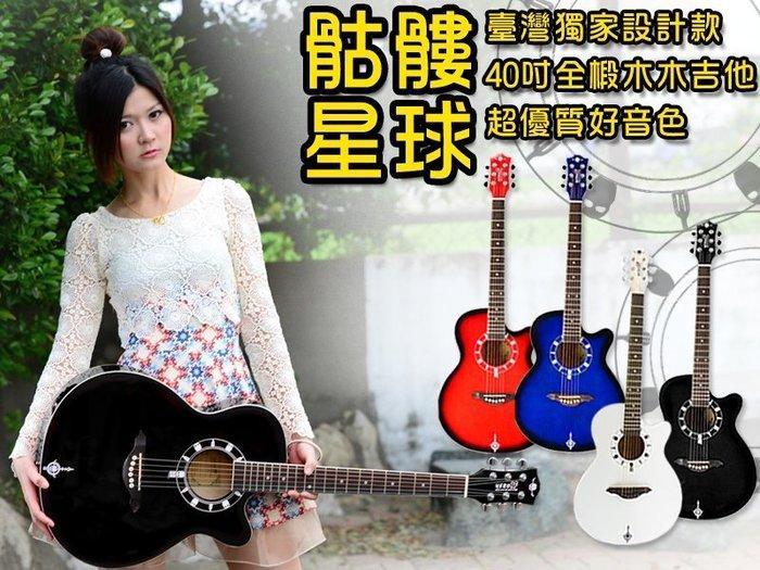 【嘟嘟牛奶糖】全新設計.限量款2代骷髏星球木吉他.全配件+專業調音器.入門好用價