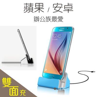 充電座充 iphone 6 6s HTC LG sony 三星 Micro 懶人支架 帶線充電 底座 充電器 展示架 桃園市