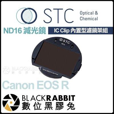 數位黑膠兔【 STC IC Clip 內置型濾鏡架組 ND16 減光鏡 Canon EOS R 】 RP R5 R6