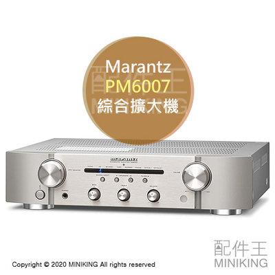 日本代購 空運 2020新款 Marantz 馬蘭士 PM6007 兩聲道 綜合擴大機 192kHz 24bit 高音質