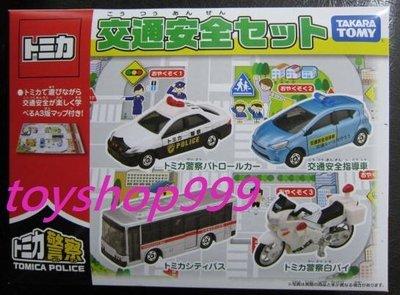 TAKARATOMY TOMICA多美小汽車 安全車輛組 (999玩具店)