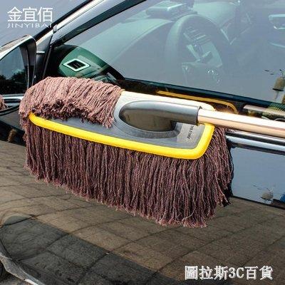 汽車撣子蠟拖車用擦車拖把洗車刷清潔除塵蠟刷掃灰不銹鋼灰塵刷子 QM 有小禮物送喔