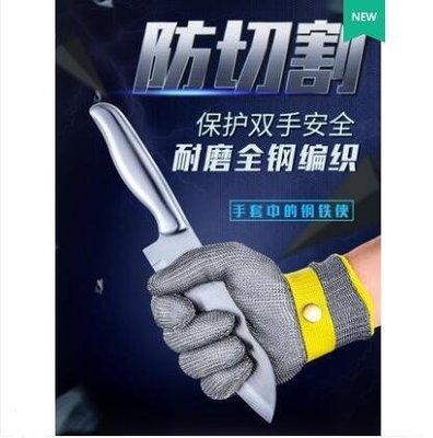 鋼絲手套五指勞保耐磨不銹鋼切肉殺魚抓蟹開生蠔防切割金屬手套