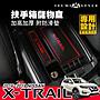 【和泉】X- Trail 扶手箱儲物盒 中央收納盒 ...