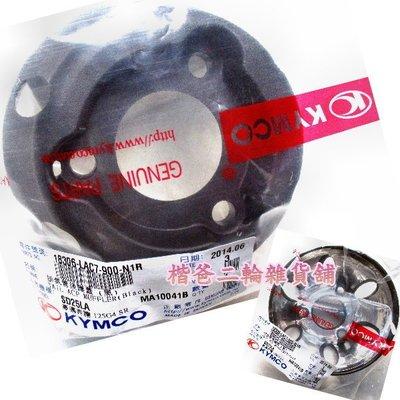 光陽 KYMCO【排氣管防燙蓋、後護蓋】豪邁奔騰 超五、G5、G4、G6E、X-SENSE