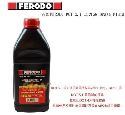 """LDS"" 英國 原裝進口 FERODO RACING DOT 5.1 頂級 煞車油 競技型 FERODO煞車油 耐高溫"