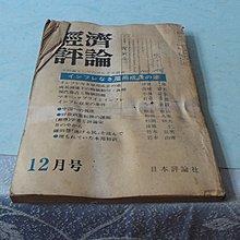 藍色小館7--------昭和51年12月.經濟評論