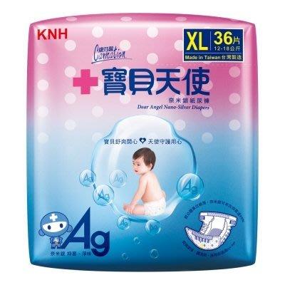 賣尿布印花 非紙尿布 康乃馨寶貝天使XL號 XL36 另 幫寶適 日本大王 紙尿布空袋 好奇 丁丁藥局 印花 條碼 提把