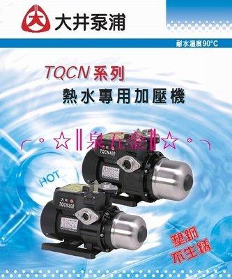 【 泉五金 】(附發票可刷卡)大井TQCN200B適用於太陽能熱水器/熱水專用加壓馬達 熱水加壓機