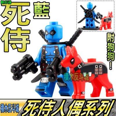 【積木反斗城】死侍 藍 藍死侍 含狗狗 X戰警 動物 漫威 超級英雄 人偶 XP222/相容 樂高 LEGO 積木
