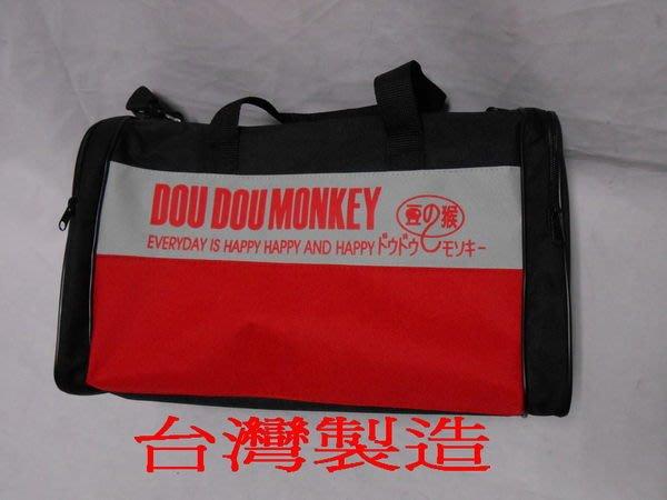 @【乖乖的家】 ~~(工廠直營、台灣生產) 豆豆猴 旅行袋、扯鈴袋、工具袋~~超低價200元(二側袋#黑紅)