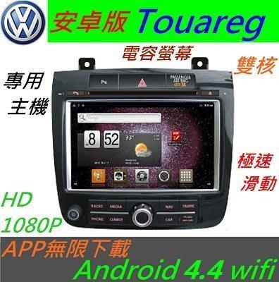 福斯 安卓版 Touareg  Android主機 汽車音響 DVD HD數位電視 倒車鏡頭 記錄器 專用主機 導航