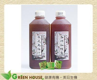 [綠工坊]  桂花烏梅汁  洛神仙楂露  成分單純 無防腐劑  好食多