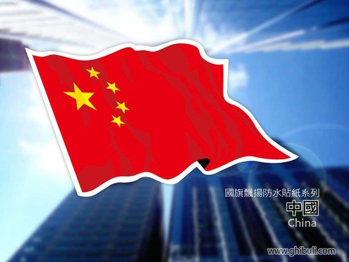 【衝浪小胖】大陸中國旗飄揚登機箱貼紙/抗UV防水/China/多國款可收集和客製