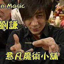 【意凡魔術小舖】 劉謙元宵晚會表演 第二代版 螺絲自轉非磁性道具 念力螺絲