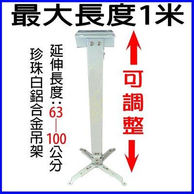 【易控王】1米珍珠白鋁合金吊架◎線可穿管◎設計師最愛 EC-100搭配裝潢首選(10-003)