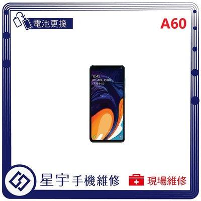 [電池更換] 台南專業 三星 Samsung A60 A606 自動關機 耗電 不開機 電池膨脹 檢測維修