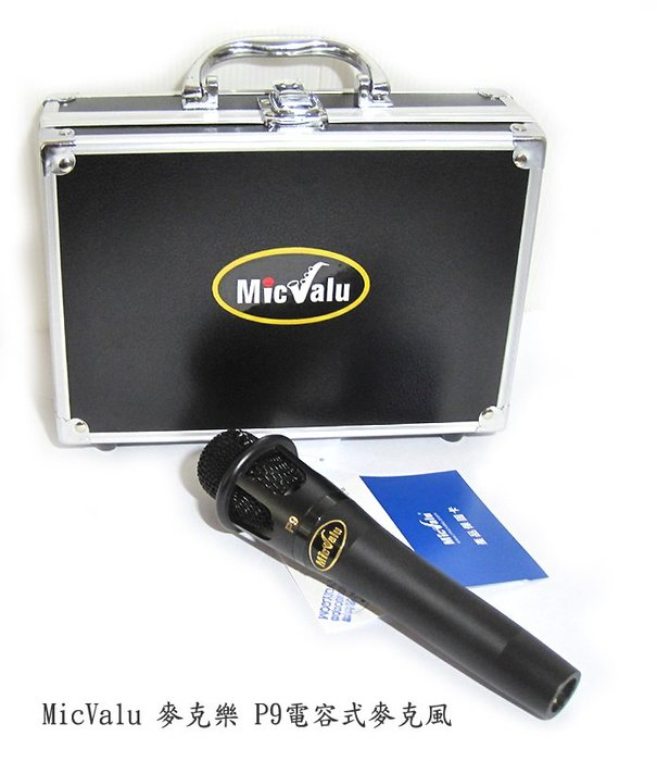 MicValu 麥克樂 P9廣播 錄音 手持電容式麥克風 送166音效軟體