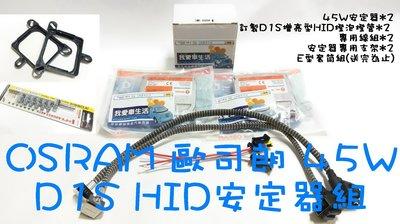 我愛車生活] D3S 35W 升級 45W D1S HID 安定器燈泡燈管 汽車氙氣大燈 增亮 focus