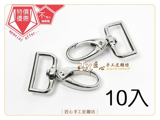 ☆ 匠心手工皮雕坊 ☆ 鋅合金壓鉤2.5cm(銀) 10入(DA3060251-2) /手鉤 問號勾 皮革 拼布