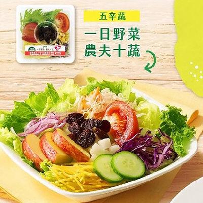 7-11 光合沙拉 蔬菜沙拉 一日野菜 農夫十蔬 即享券 免運