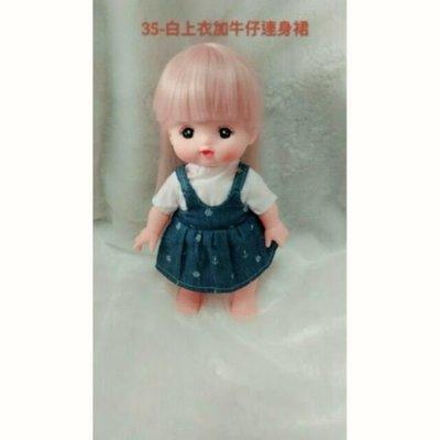 「美樂媽咪」小美樂 洋娃娃服(小美樂)通用