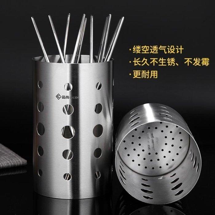 【免運】筷籠 304不鏽鋼筷子筒 加厚加高廚房筷子籠筷筒餐具籠筷子架收納筷子盒  【極有家創意生活館】