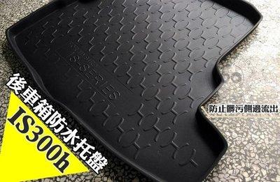 大新竹【阿勇的店】LEXUS IS 300h 油電車 後車箱防水托盤 3D立體防漏設計加厚材質 行李箱防水防汙墊