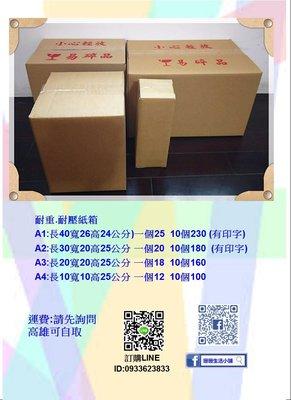 浣熊的媽媽A1加強型超耐重紙箱 瓦楞紙箱 包裝箱 長40X寬26X高24公分 高雄市