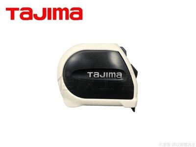 【桃園戀】Tajima 田島 自動固定捲尺 5.5米x25mm 公分 台尺 魯班