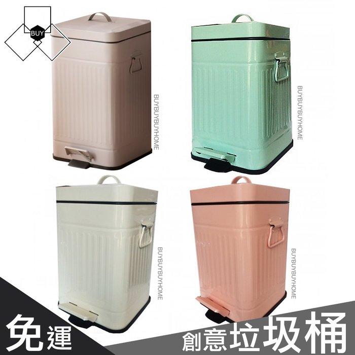 ✱三口BUY家✱『12L 賣場免運優惠』歐式復古簡約家用創意垃圾桶