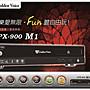 金嗓卡拉ok最新機種M1+高畫質HDMI輸出新莊奇...