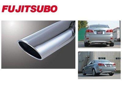 日本 Fujitsubo Elegant 藤壺 排氣管 雙出 中 尾段 Lexus IS250 / 350 專用