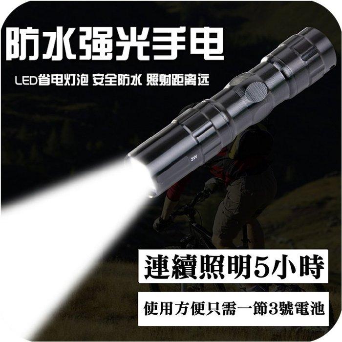 🔥台灣現貨[99特賣]防水鋁合金LED強光手電筒(四色可選)💎小手電筒 迷你手電筒 戶外小手電筒 禮盒 禮品