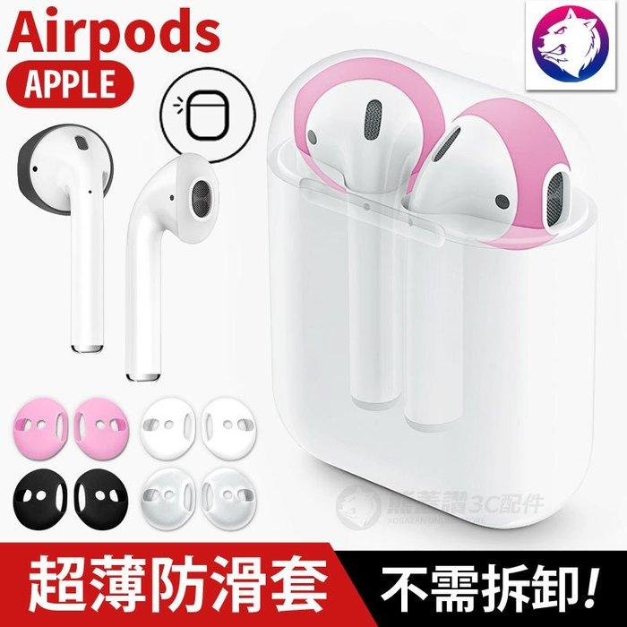 超薄不需拆卸!【快速出貨】 蘋果 Airpods 1代 2代 超薄 防滑套 耳機帽 耳塞 矽膠套 防滑 防丟失 耳套