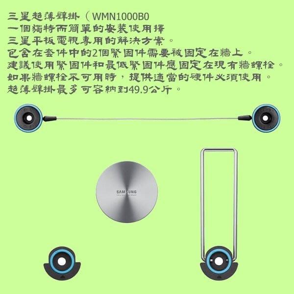 "5Cgo【權宇】三星液晶電視專用 超薄壁掛式 WMN1000B LED 40""到55"" 電視架承重200Kg 含稅"