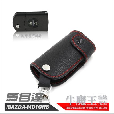 [ 牛魔王 鑰匙皮套 ] MAZDA3 MAZDA6 CX5 馬五 馬自達汽車 摺疊型 鑰匙皮包 皮套 彈射 鎖匙