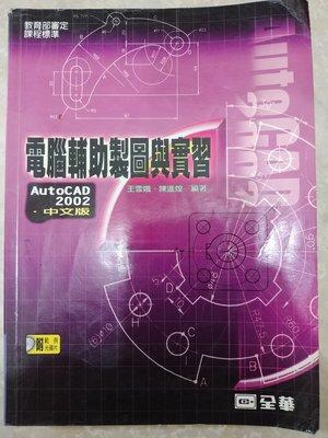 (27)《電腦輔助製圖與實習AutoCAD 2002附CD》ISBN:9789572142202│王雪娥│全華│些微泛黃