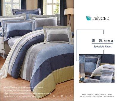 淘寶趣~淘寶代購~TENCEL100%頂級天絲床包4件組~雙人6x6.2呎~附天絲原廠吊牌~索思