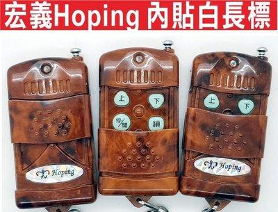 {特價區}宏義Hoping 內貼白長標 滾碼鐵捲門遙控器/鐵卷門遙控器 一次三顆1000元更便宜